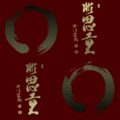 Free zen enso circle patterns