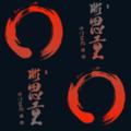 Free zen enso circle patterns